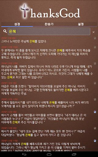 【免費生活App】ThanksGod 성경 찬송가-APP點子