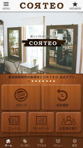 新潟県阿賀町の美容室CORTEO(コルテオ)