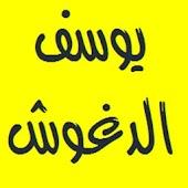 القرآن الكريم - يوسف الدغوش