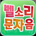 벨소리문자음 (무료벨 포함,팅벨) icon