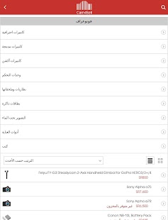 ‫Cam4sell - كام فور سيل‬‎- screenshot thumbnail