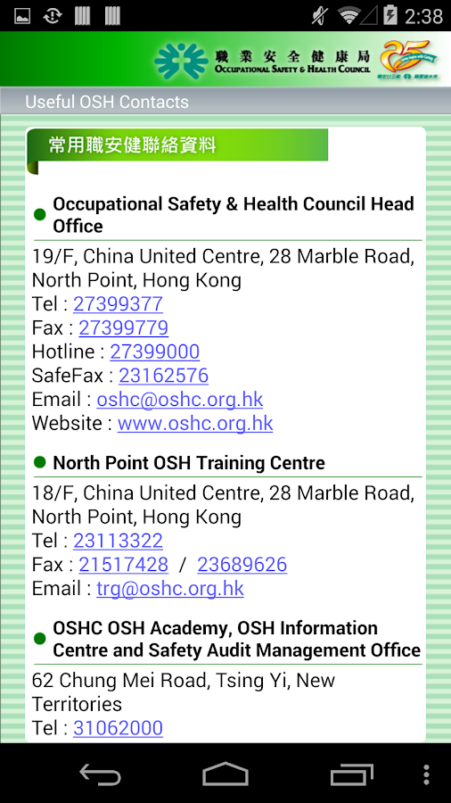 OSH Diary - screenshot