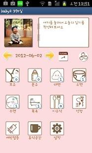 NibaNeba Baby Diary - screenshot thumbnail