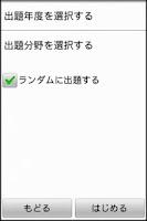 Screenshot of 一夜漬けアプリ ~ITパスポート編~ 【評価版】