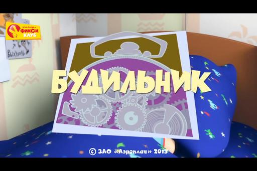 Будильник - Фиксики Фиксиклуб