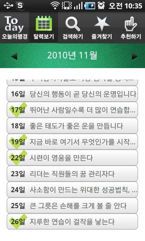 조영탁의 행복한 경영이야기 - screenshot