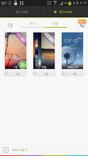 갤럭시S3 고락커테마-Galaxy S3 theme