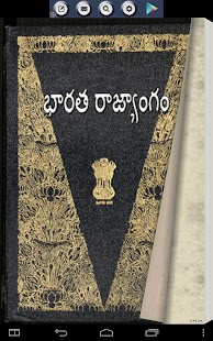 Bharatha Rajyangam screenshot