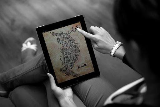 نقش حناء - Engraving Henna
