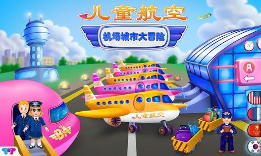 儿童航空-机场城市