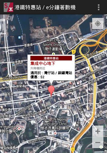 【免費交通運輸App】港鐵特惠站 / e分鐘著數機-APP點子