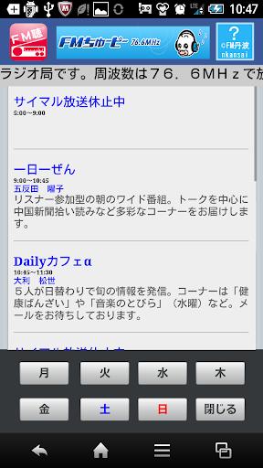 【免費媒體與影片App】FM聴 for FMちゅーピー-APP點子