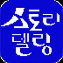 스토리텔링 logo