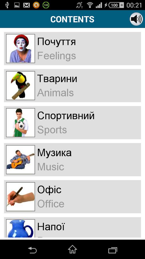 Learn Ukrainian - 50 languages- screenshot