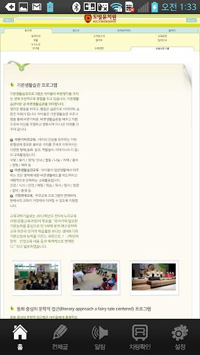 【免費通訊App】도일유치원-APP點子