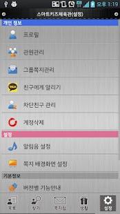 대룡태권도장(황토방APT) - screenshot thumbnail
