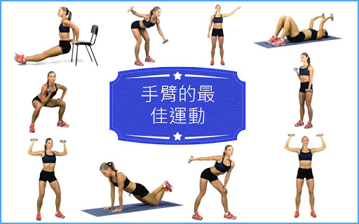 最好手臂健身 Best Arms Fitness