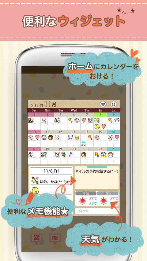 PETATTO CALENDAR - screenshot