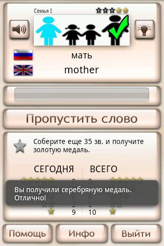 Language Star English (Pro) - screenshot