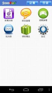 WhatsApp 語音通話功能開放Android、iOS 用戶使用(更新 ...