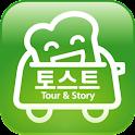 토스트-Tour and Story, 이야기가 있는 강원 logo
