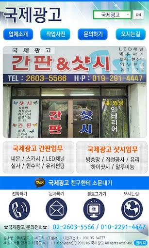 【免費商業App】국제광고-APP點子