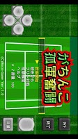 Screenshot of がちんこ孤軍奮闘