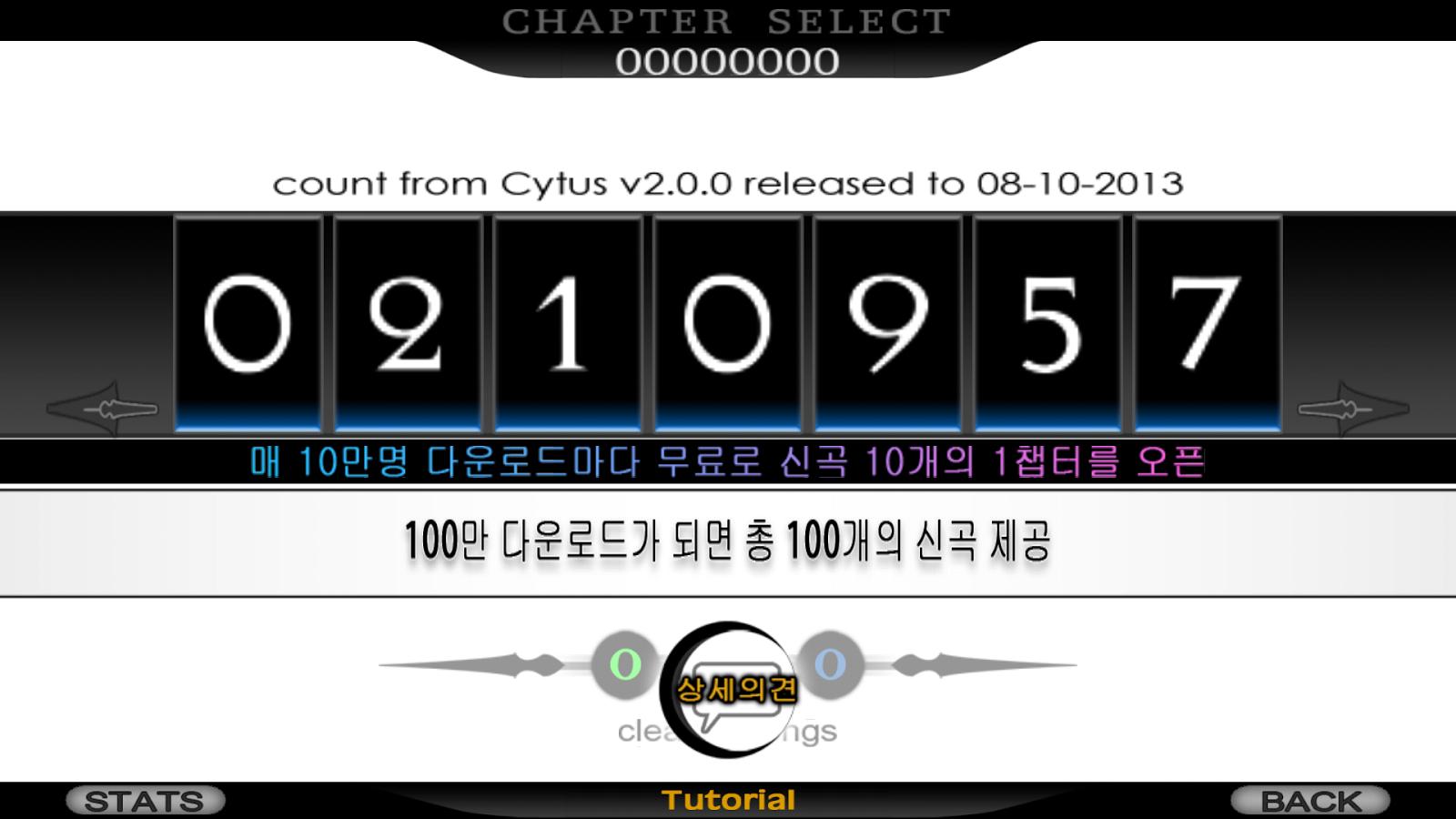 사이터스(cytus) - screenshot