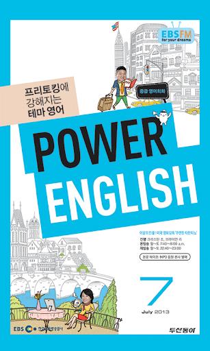 EBS FM Power English 2013.7월호