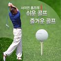사이먼 홈즈의 쉬운 골프, 즐거운 골프 logo