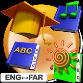 English - Farsi Suite