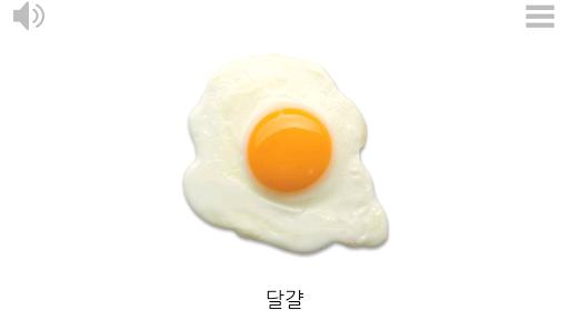 Play & Learn 한국인|玩教育App免費|玩APPs