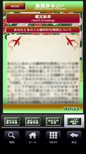 玩娛樂App|鳳凰算命占い【特別版】あの人のあなたへの本音と最終的な関係免費|APP試玩