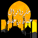 حكم واقوال عثمان بن عفان icon