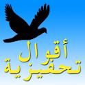 أقوال تحفيزية logo