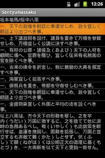船中八策(坂本龍馬)- screenshot thumbnail