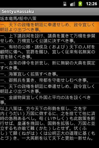 船中八策(坂本龍馬)- screenshot