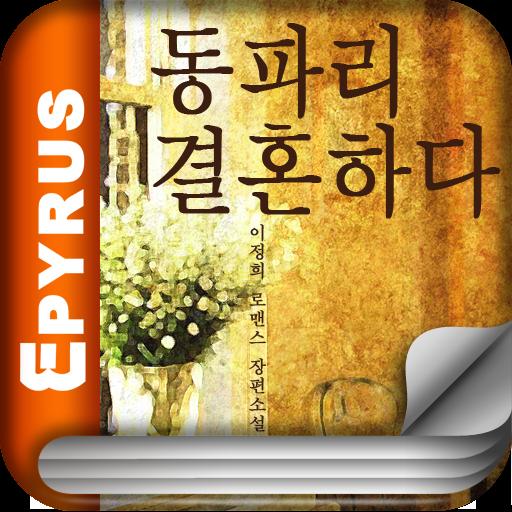 [로맨스]동파리 결혼하다(전2권,완)-에피루스베스트소설 LOGO-APP點子