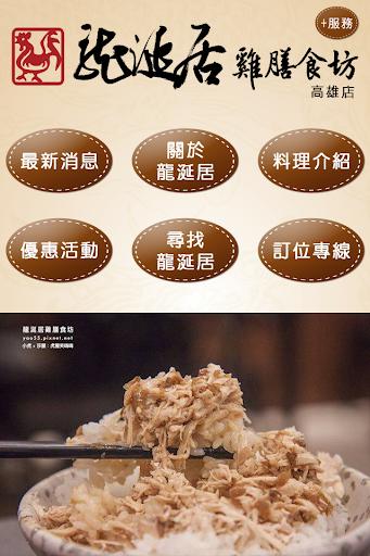 免費下載生活APP|龍涎居雞膳食坊-高雄店 app開箱文|APP開箱王