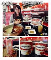 小蒙牛 頂級麻辣養生鍋