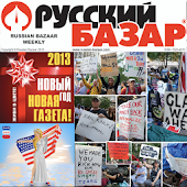 "Russian Bazaar Newspaper |""РБ"""