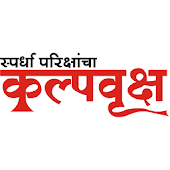 UPSC MPSC Kalpavruksha