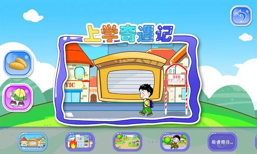 儿童宝宝教育故事