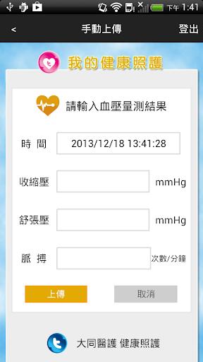 玩免費健康APP|下載我的健康照護 app不用錢|硬是要APP