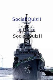 社会クイズ!- screenshot thumbnail