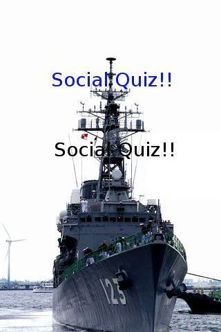 社会クイズ!- screenshot