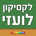 לקסיקון לועזי-עברי | פרולוג icon