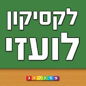 לקסיקון לועזי-עברי | פרולוג