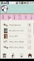 Screenshot of Okusama