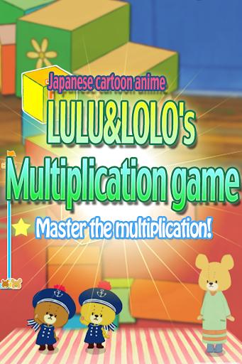 LULU LOLO's Multiplication